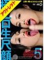 【アウトレット】極エロ生尺顔5