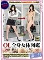 OL全身女体図鑑 第一号【アウトレット】