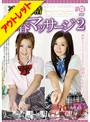 【アウトレット】連続射精回春マッサージ 2