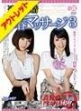 【アウトレット】連続射精回春マッサージ 3