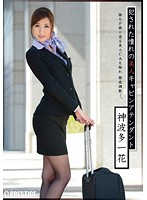 ABP-004 Beautiful Woman Cabin Attendant God Hata Ichihana Of Longing Perpetrated