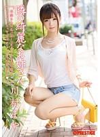 ABP-043 - Beautiful Older Sister Maya Kawamura Next