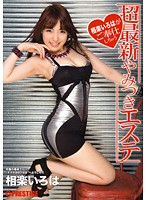 ABP-047 - Latest Super Addictive Este Sagara ABC Ends Up Your Service
