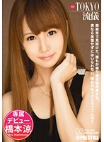 ABP-059 - NEW TOKYO Style 3