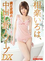 ABP-063 - Sagara ABC, Fresh Soap DX Out Perfect Score Of Satisfaction