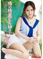Watch Beautiful Older Sister Mayumi Fujita Next - Fujita Mayumi