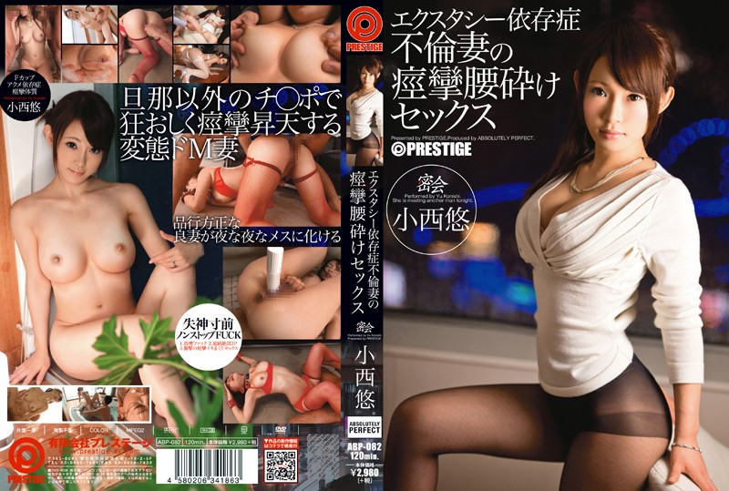 118abp082pl[HD] ABP 082 Convulsions Of Ecstasy Koshikudake Sex Addiction Affair Wife