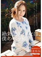 Image ABP-089 Absolute Pretty, My Pet. Mayumi Fujita