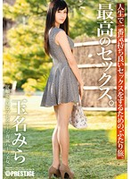 ABP-120 - The Best Sex.Tamana Yoshihadaka