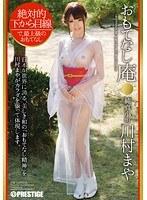 Watch Hospitality Hermitage Innocence Komachi Kawamura Maya
