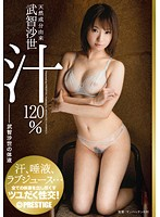 Watch Body Fluids Of Takechi Sayo 120 percent Derived From Natural Ingredients Takechi Sayo Juice