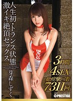 ABP-146 - Life's First Deep-Trance Alive Climax Sex Memory Drops