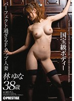 Watch F-cup Housewife Hayashi Yuna 38-year-old National Treasure Too Perfect Body