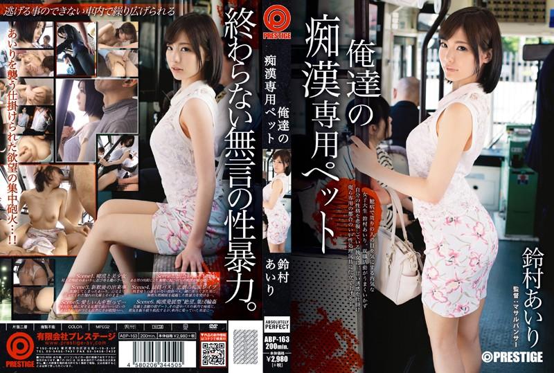 Molester Dedicated Pet Suzumura Airi Of Ours