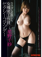 Watch To The Body As A Weapon, Woman Secret Spy Sexy Commander Hoshino Chisa