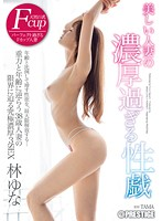 Sexual Foreplay Hayashi Yuna Is Too Thick Of A Beautiful Married Woman