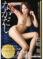 ABP-214 - To Matsushima's Namanaka Aoi