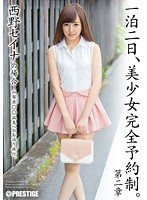 ABP-220 - One Night Two Days, Beautiful Girl By Appointment Only. Chapter II Nishino Seina