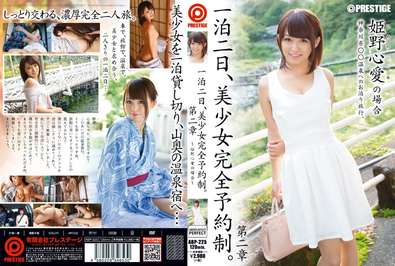 ABP-225 One Night Two Days, Beautiful Girl By Appointment Only. In The Case Of The Second Chapter ~ Himeno Heart Love ~