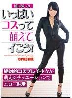 Watch Yuzutsuki Aino, Gastric Anti And Full Of Moe s Cost!