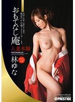 Watch ABP-231 Pies Hospitality Hermitage Housewife Honpo Komachi Hayashi Yuna