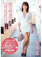 Watch Beautiful Older Sister Miyaji Indigo Next