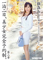 ABP-258 One Night The 2nd, Pretty Appointment. Second Chapter Hiyokomori Miko