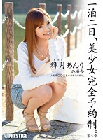 ABP-261 One Night The 2nd, Pretty Appointment. In The Case Of Second Chapter ~ Terutsuki Anri ~-15641