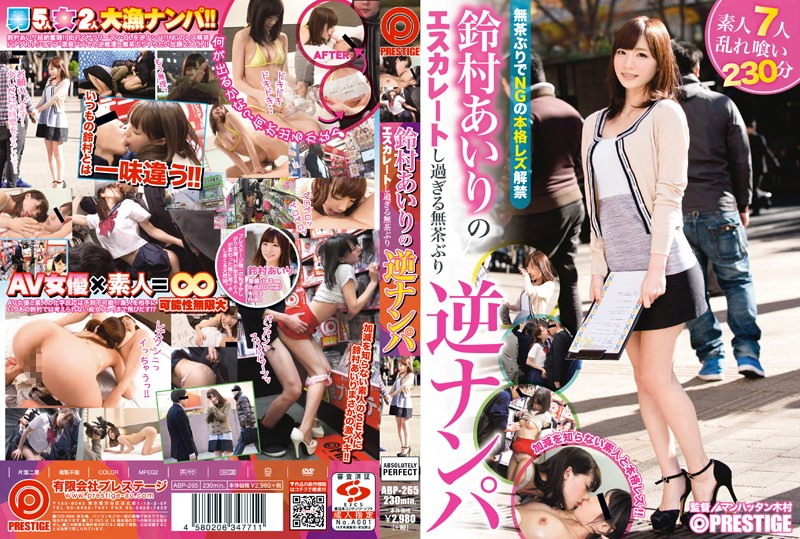 ABP-265 Reckless First Time In Reverse Nampa Too Escalated Of Suzumura Airi