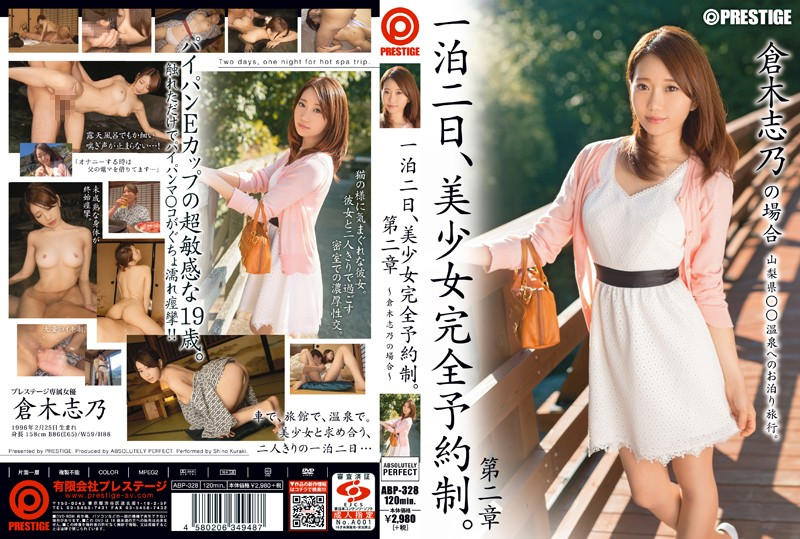 ABP-328 One Night The 2nd, Pretty Reservation Only. Chapter II - Kuraki Shino Case Of