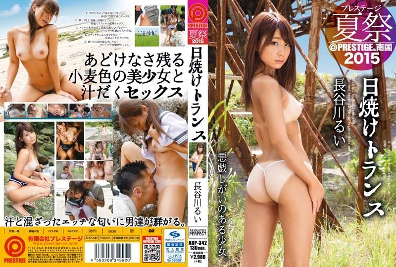 【数量限定】プレステージ夏祭り2015 日焼けトランス 長谷川るい 特典DVD付き