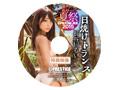 【数量限定】プレステージ夏祭り2015 日焼けトランス 長谷川るい 特典DVD付き  No.1
