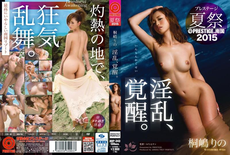 ABP-343 Prestige Summer Festival 2015 Kirishima Rino Horny, Awakening.