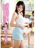 [ABP-351] 彼女のお姉さんは、誘惑ヤリたがり娘。 嶋野遥香