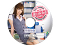 【数量限定】働く痴女系お姉さん 冬月かえで 特典DVD付き  No.1