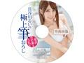【数量限定】長谷川るいの極上筆おろし 特典DVD付き  No.1