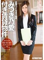 ABP-380 変態ペット付き不動産 みづき乃愛付き賃貸物件 物件File.04