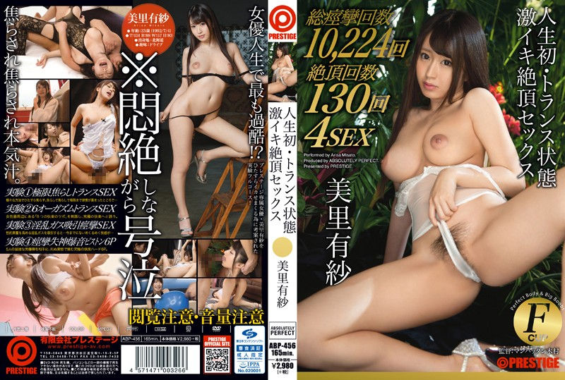 ABP-456 Life's First-trance Super Alive Cum Sex Misato Arisa