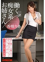 ABP-467 Slut-based Sister Vol.04 Ria Kashii To Work