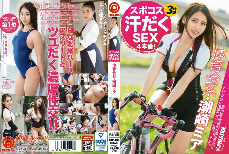 ABP-486 Supokosu Sweaty SEX4 Production! Athlete, Shiozaki Mia