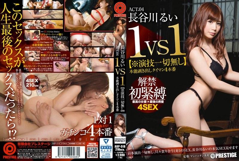 1VS1【※演技一切無し】本能剥き出しタイマン4本番 ACT.04 長谷川るい 特典DVD付き