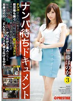 ABP-534 - Kato Faint Nampa Waiting Document 3