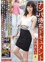 【数量限定】鈴村あいり ナンパ待ちドキュメント 生写真5枚付き