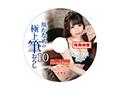 【数量限定】凰かなめの極上筆おろし 10 凰かなめ 特典DVD付き  No.1