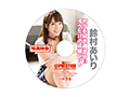 【数量限定】ボクを好き過ぎるボクだけの従順ペット 2 鈴村あいり 特典DVD付き  No.1