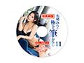 【数量限定】水稀みりの極上筆おろし 11 特典DVD付き  No.1