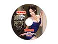 【数量限定】濃厚密写 接写エロティシズム3本番 今永さな 特典DVD付き  No.1