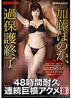 ABP-552 48-hour Endurance Continuous Cock Acme Kato Faintly