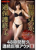 【数量限定】48時間耐久連続巨根アクメ 加藤ほのか 特典DVD付き