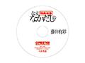 【数量限定】藤井有彩 なまなかだし 15 特典DVD付き  No.1